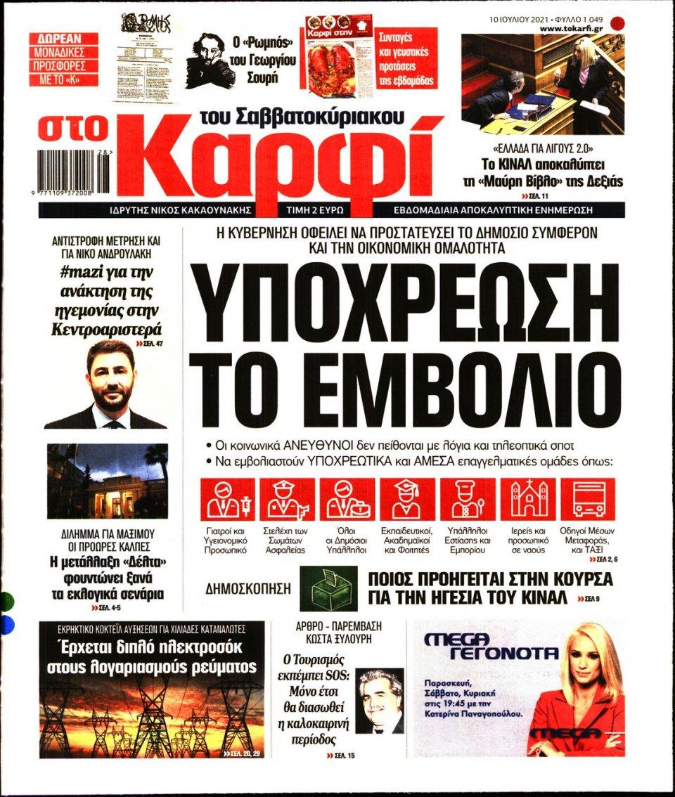 Πρωτοσέλιδο Εφημερίδας - ΚΑΡΦΙ - 2021-07-10