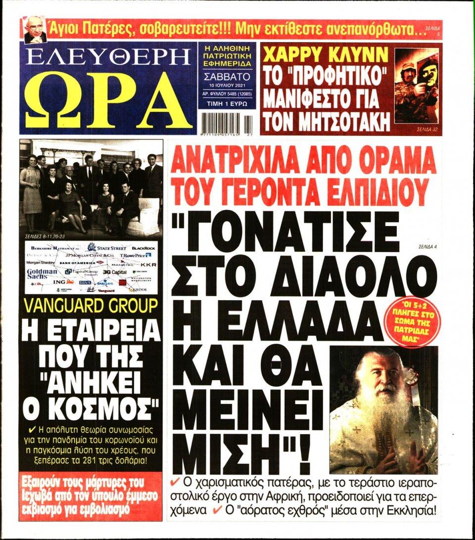 Πρωτοσέλιδο Εφημερίδας - Ελεύθερη Ώρα - 2021-07-10