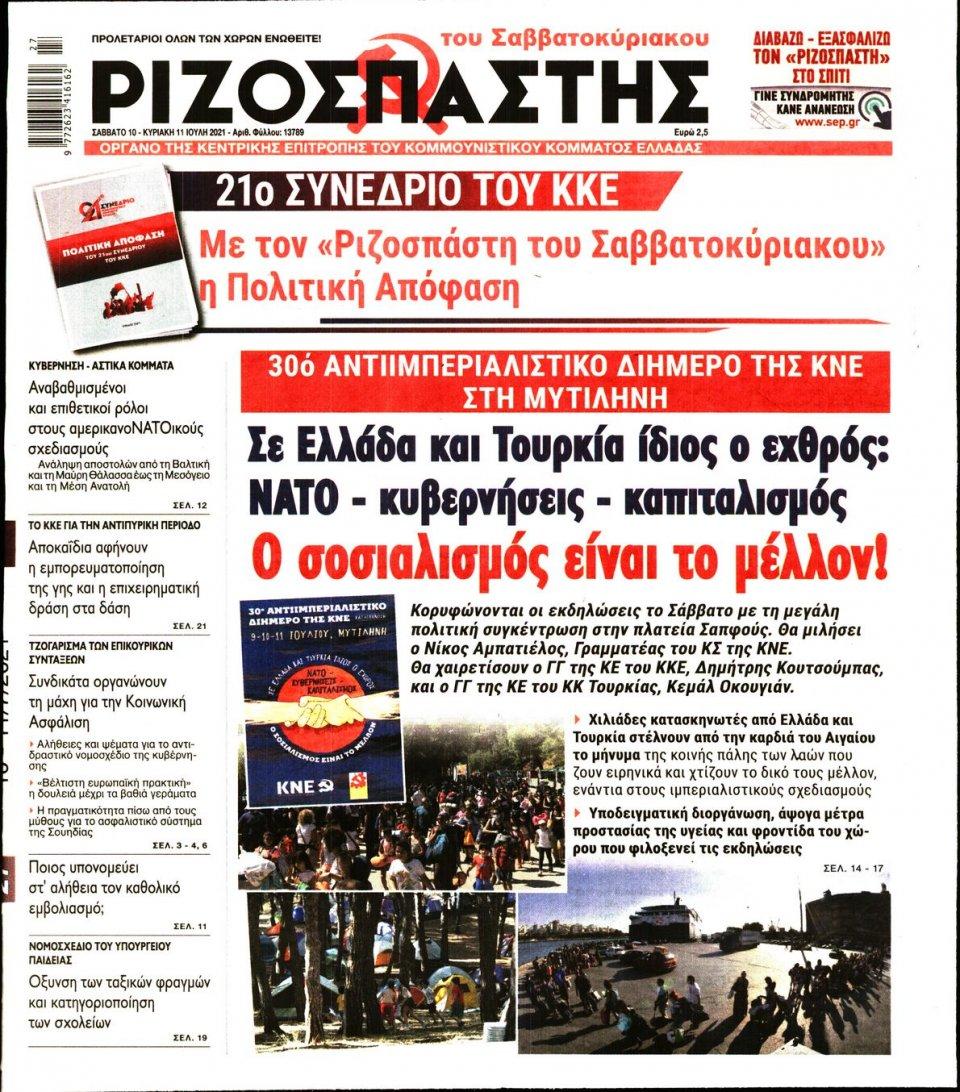 Πρωτοσέλιδο Εφημερίδας - Ριζοσπάστης - 2021-07-10