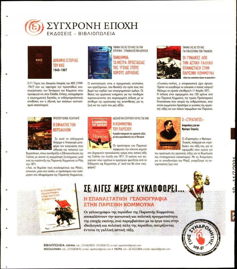 Οπισθόφυλλο Εφημερίδας - Ριζοσπάστης - 2021-07-10