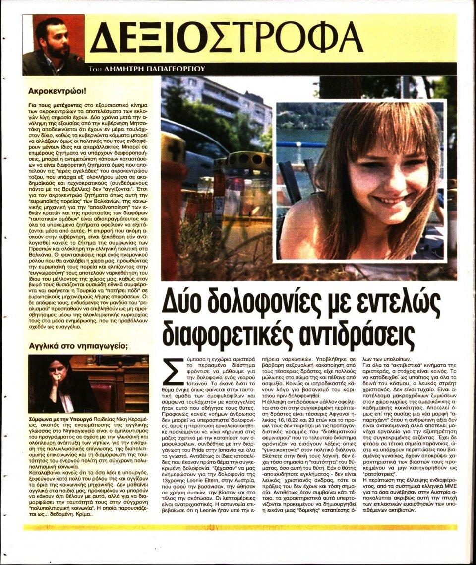 Οπισθόφυλλο Εφημερίδας - Ελεύθερη Ώρα - 2021-07-11