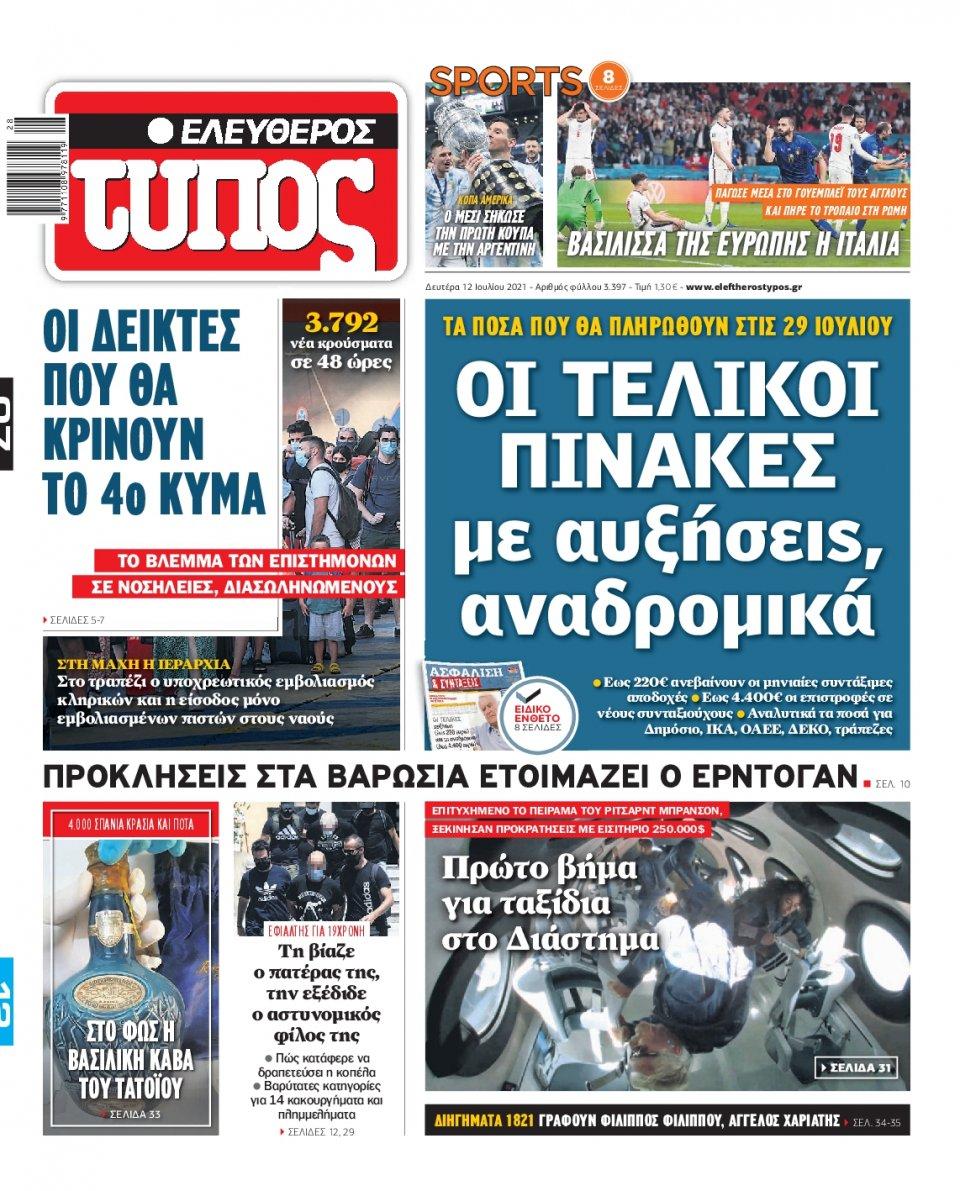 Πρωτοσέλιδο Εφημερίδας - Ελεύθερος Τύπος - 2021-07-12