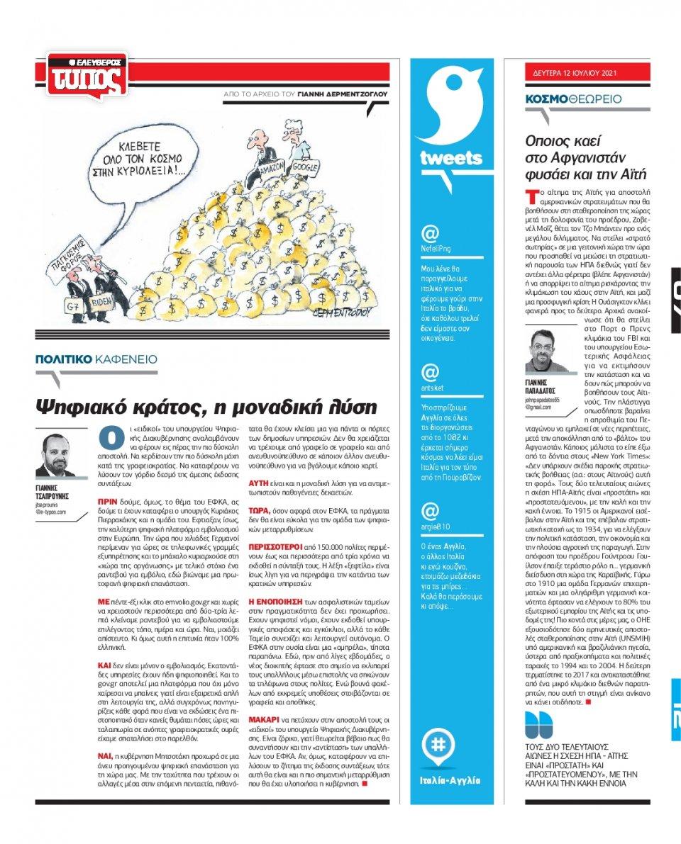 Οπισθόφυλλο Εφημερίδας - Ελεύθερος Τύπος - 2021-07-12