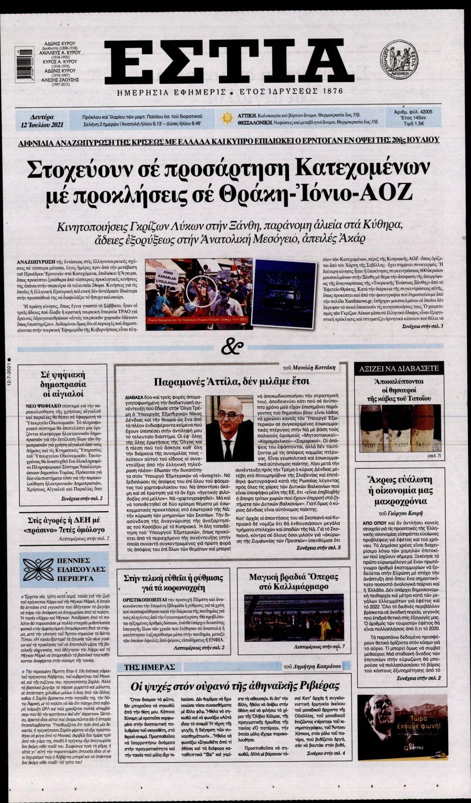 Πρωτοσέλιδο Εφημερίδας - Εστία - 2021-07-12