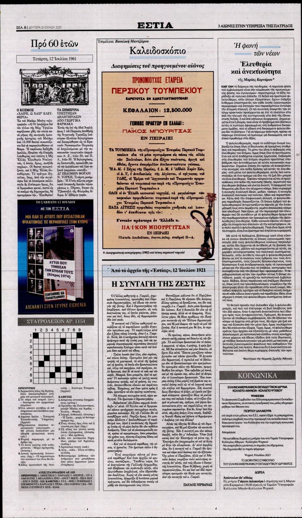 Οπισθόφυλλο Εφημερίδας - Εστία - 2021-07-12