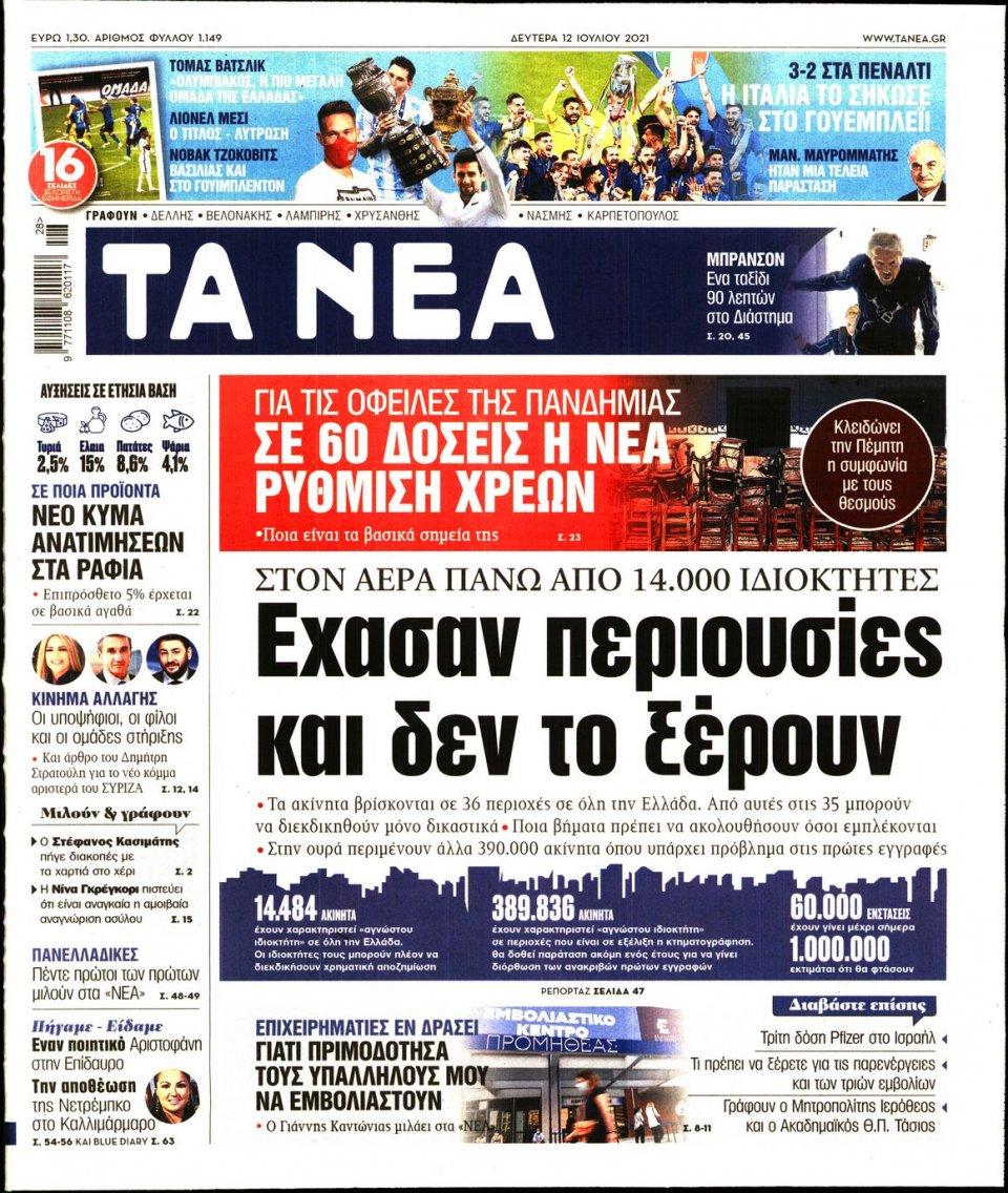 Πρωτοσέλιδο Εφημερίδας - Τα Νέα - 2021-07-12