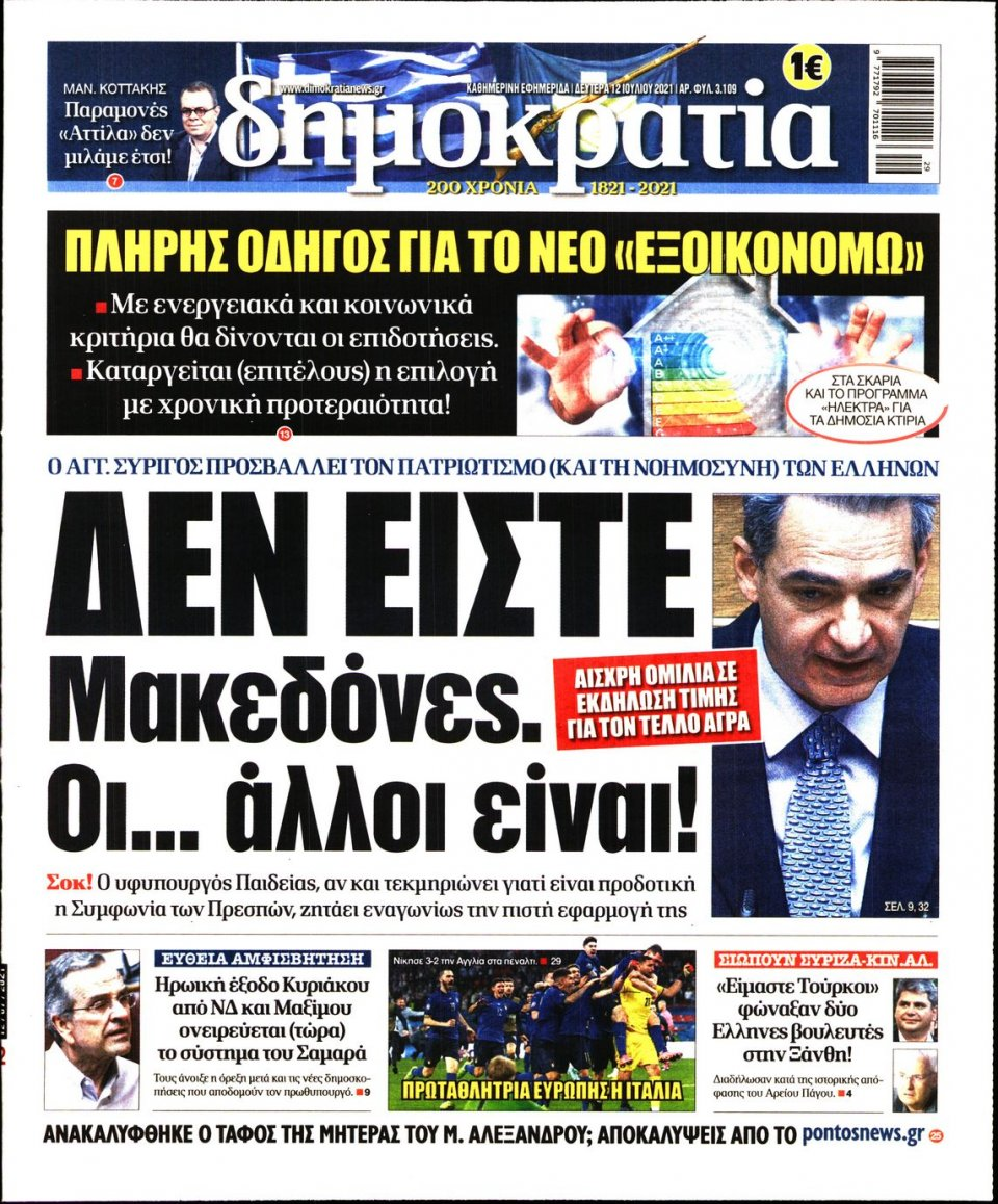 Πρωτοσέλιδο Εφημερίδας - ΔΗΜΟΚΡΑΤΙΑ - 2021-07-12