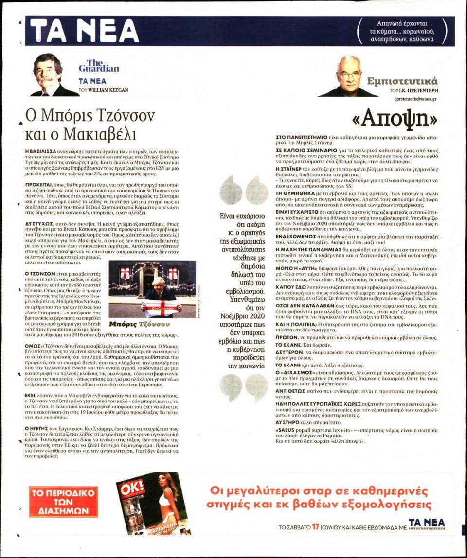Οπισθόφυλλο Εφημερίδας - Τα Νέα - 2021-07-12