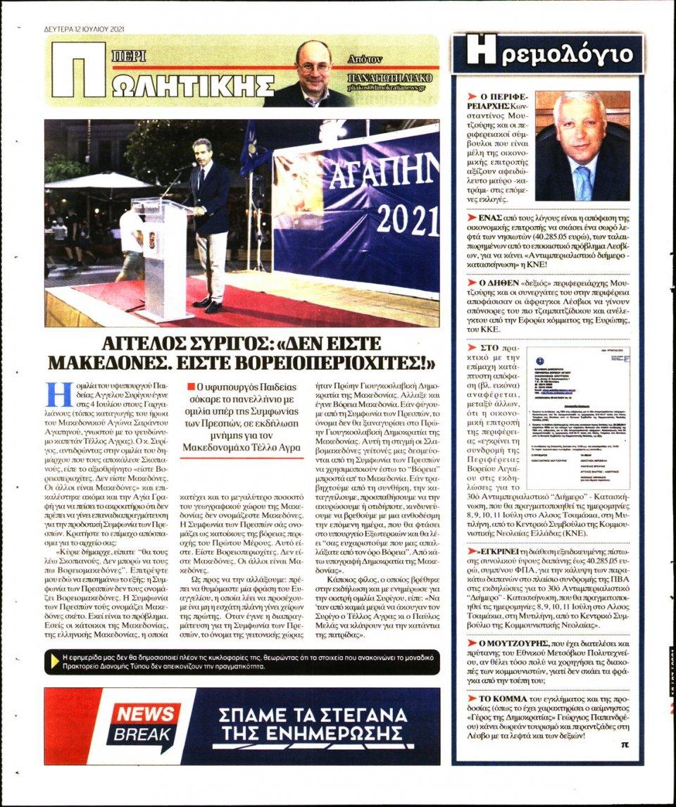 Οπισθόφυλλο Εφημερίδας - ΔΗΜΟΚΡΑΤΙΑ - 2021-07-12