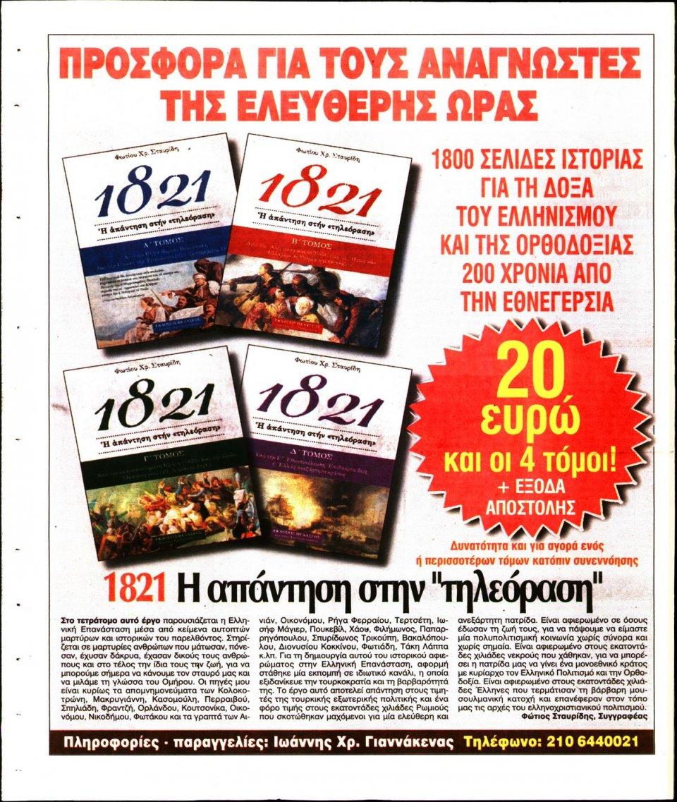 Οπισθόφυλλο Εφημερίδας - Ελεύθερη Ώρα - 2021-07-12