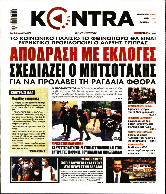 Πρωτοσέλιδο Εφημερίδας - KONTRA NEWS - 2021-07-12