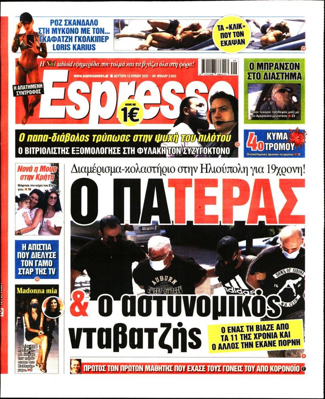 Πρωτοσέλιδο Εφημερίδας - Espresso - 2021-07-12