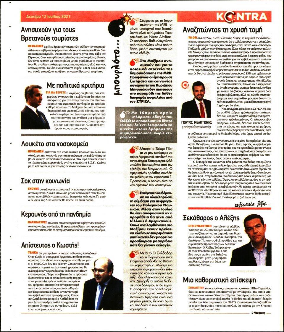 Οπισθόφυλλο Εφημερίδας - KONTRA NEWS - 2021-07-12