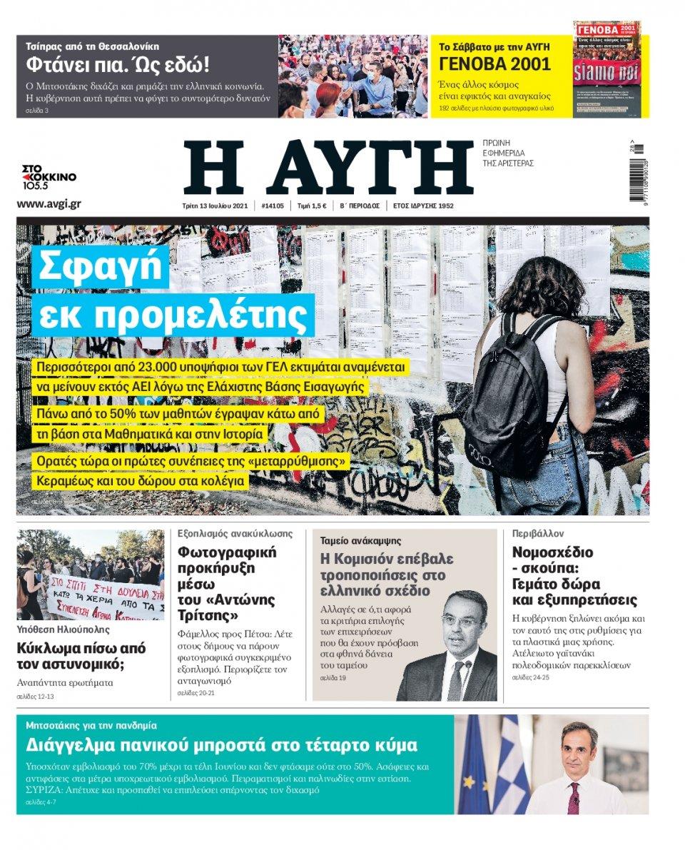 Πρωτοσέλιδο Εφημερίδας - Αυγή - 2021-07-13