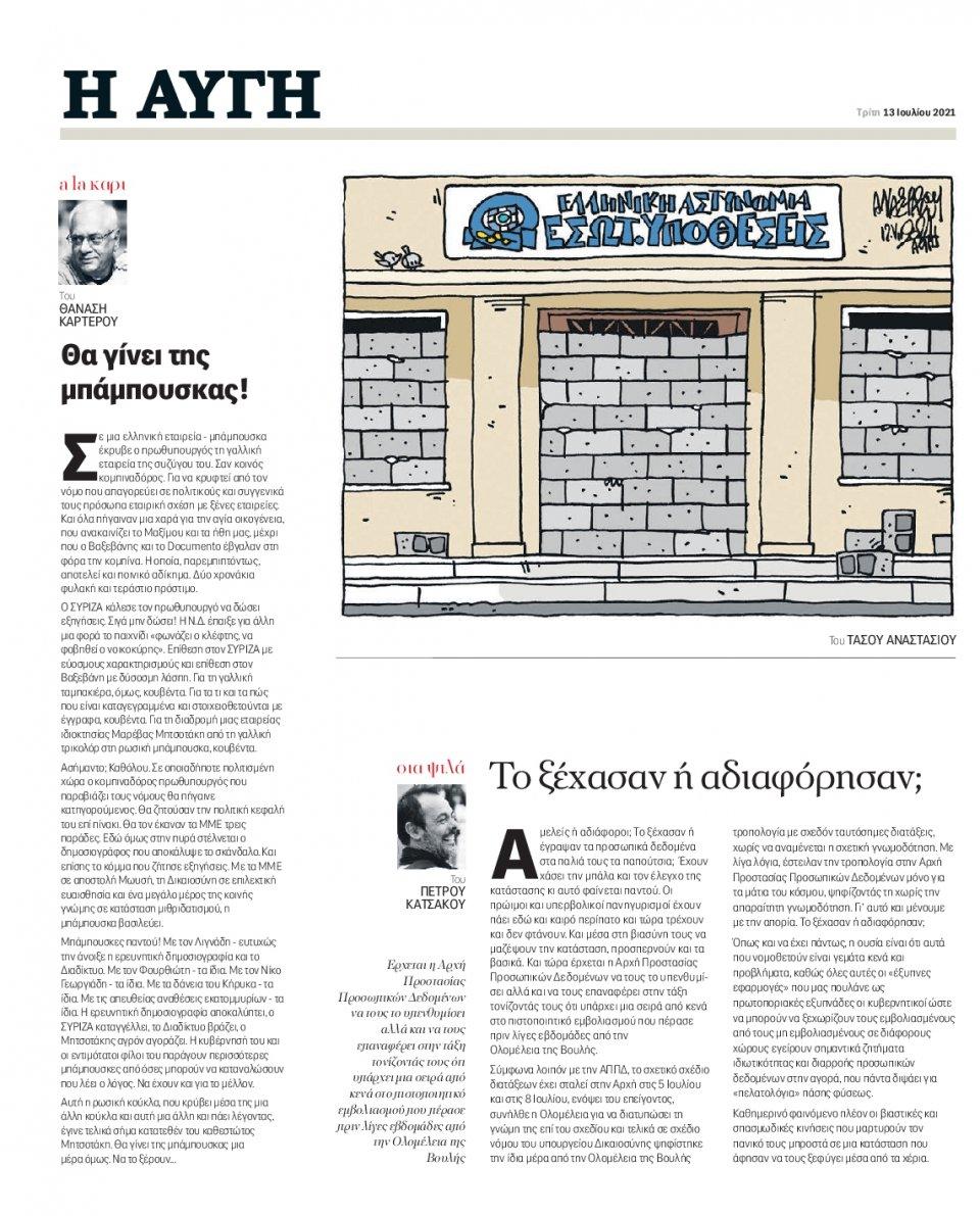 Οπισθόφυλλο Εφημερίδας - Αυγή - 2021-07-13