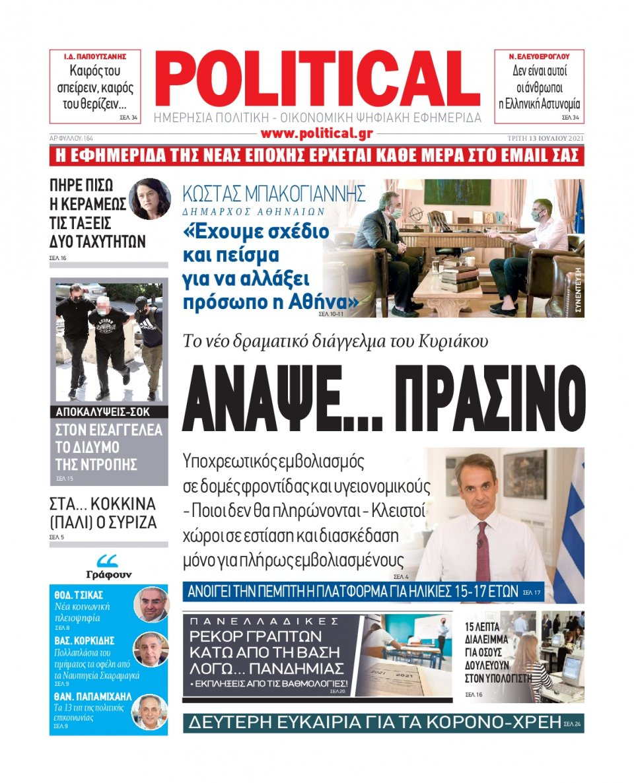 Πρωτοσέλιδο Εφημερίδας - POLITICAL - 2021-07-13