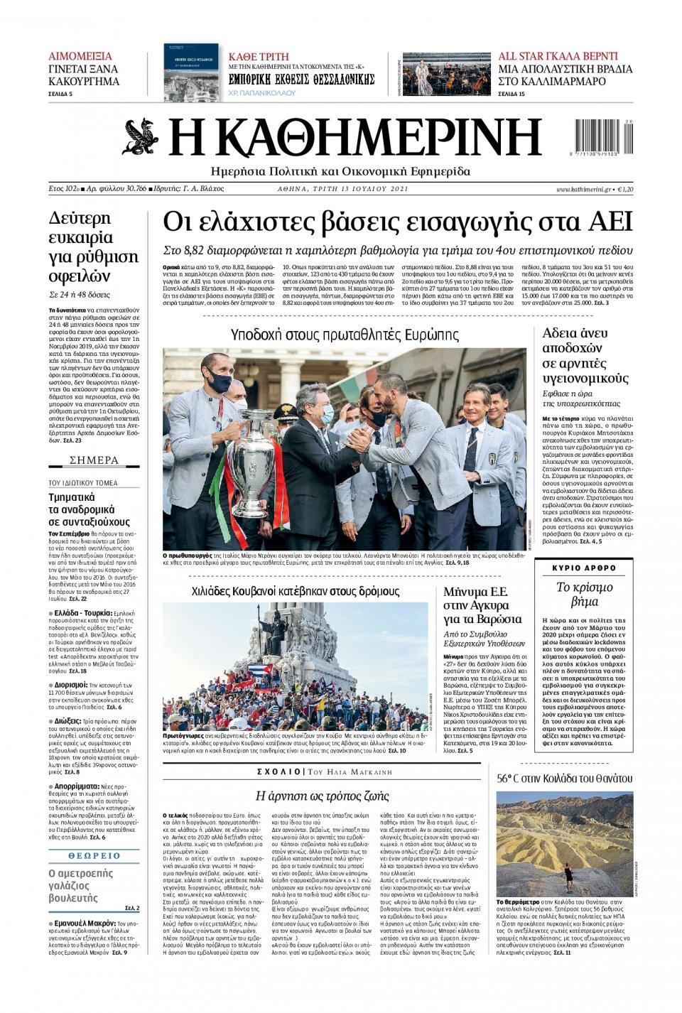 Πρωτοσέλιδο Εφημερίδας - Καθημερινή - 2021-07-13