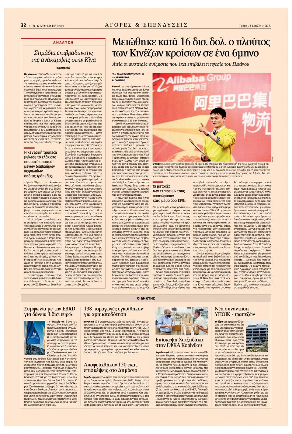 Οπισθόφυλλο Εφημερίδας - Καθημερινή - 2021-07-13