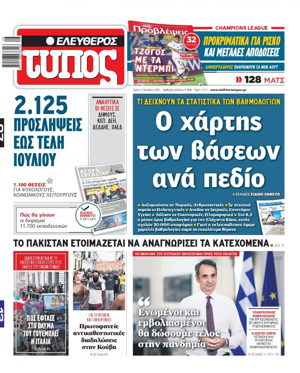 Πρωτοσέλιδο Εφημερίδας - Ελεύθερος Τύπος - 2021-07-13