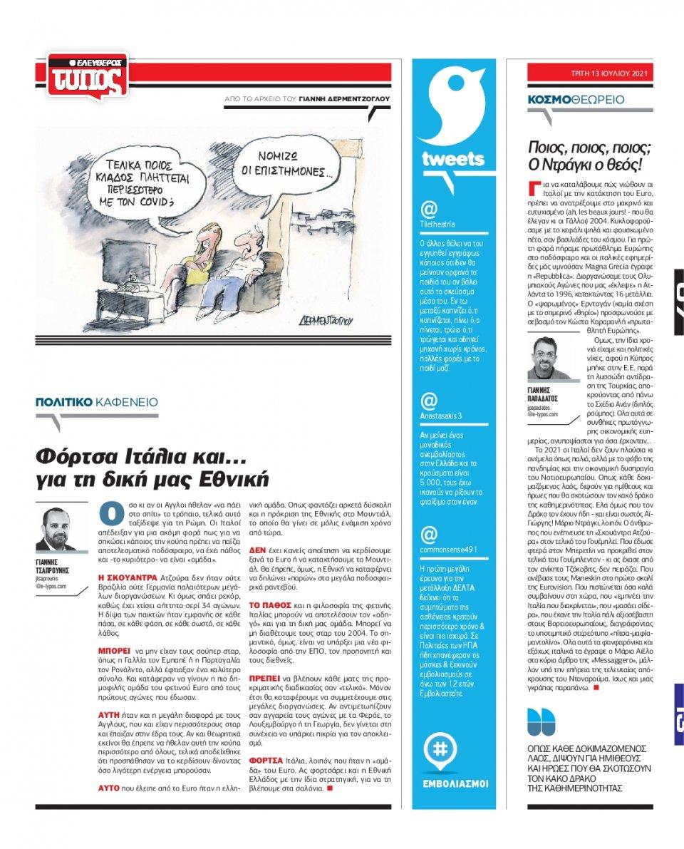 Οπισθόφυλλο Εφημερίδας - Ελεύθερος Τύπος - 2021-07-13