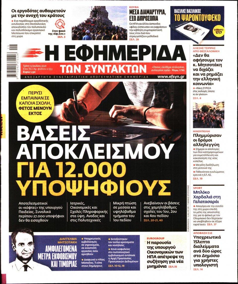 Πρωτοσέλιδο Εφημερίδας - Η ΕΦΗΜΕΡΙΔΑ ΤΩΝ ΣΥΝΤΑΚΤΩΝ - 2021-07-13