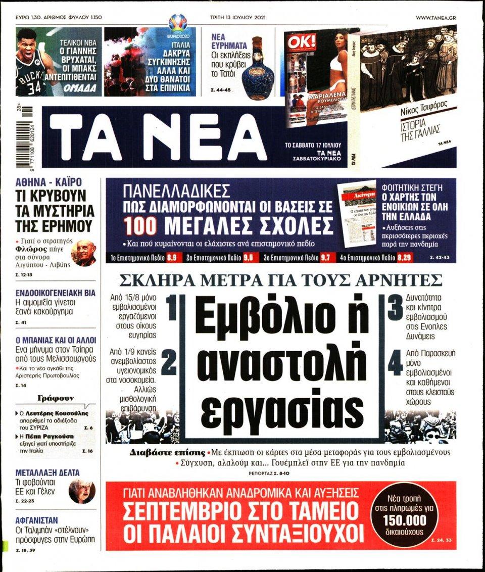 Πρωτοσέλιδο Εφημερίδας - Τα Νέα - 2021-07-13