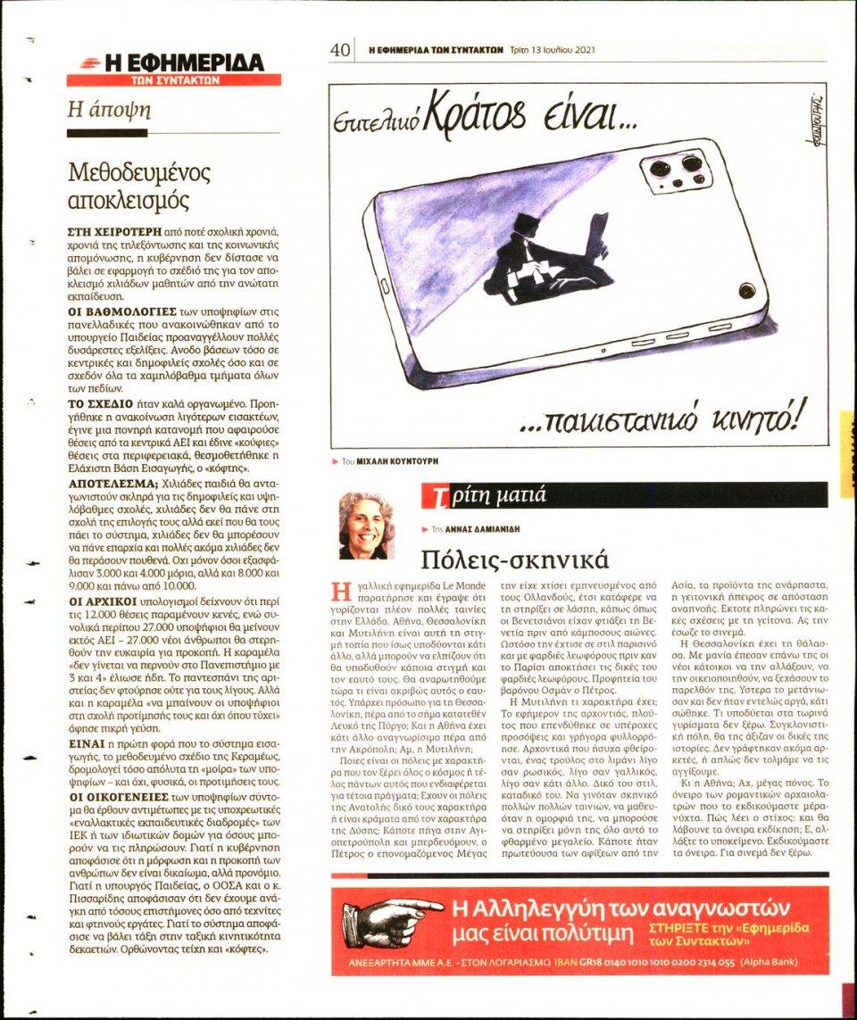Οπισθόφυλλο Εφημερίδας - Η ΕΦΗΜΕΡΙΔΑ ΤΩΝ ΣΥΝΤΑΚΤΩΝ - 2021-07-13