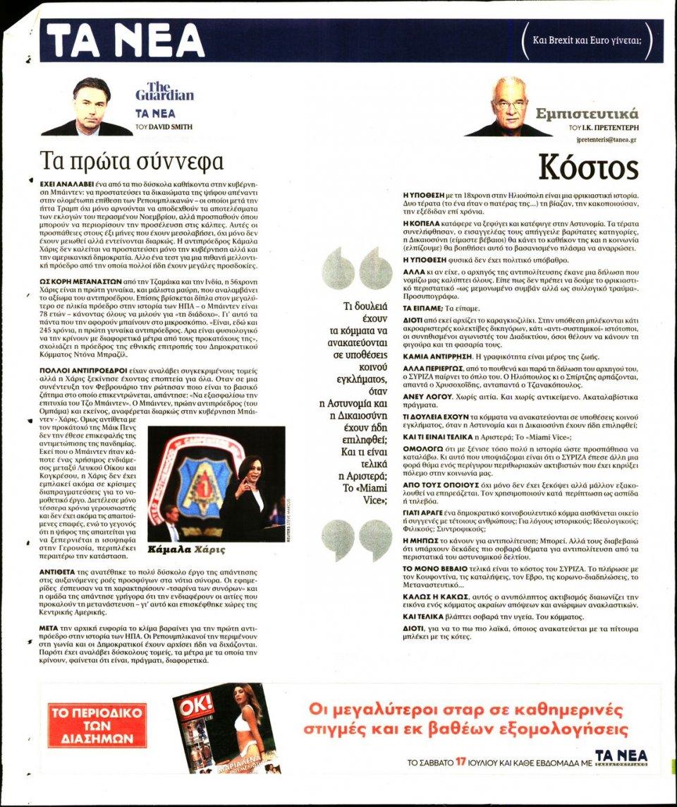 Οπισθόφυλλο Εφημερίδας - Τα Νέα - 2021-07-13