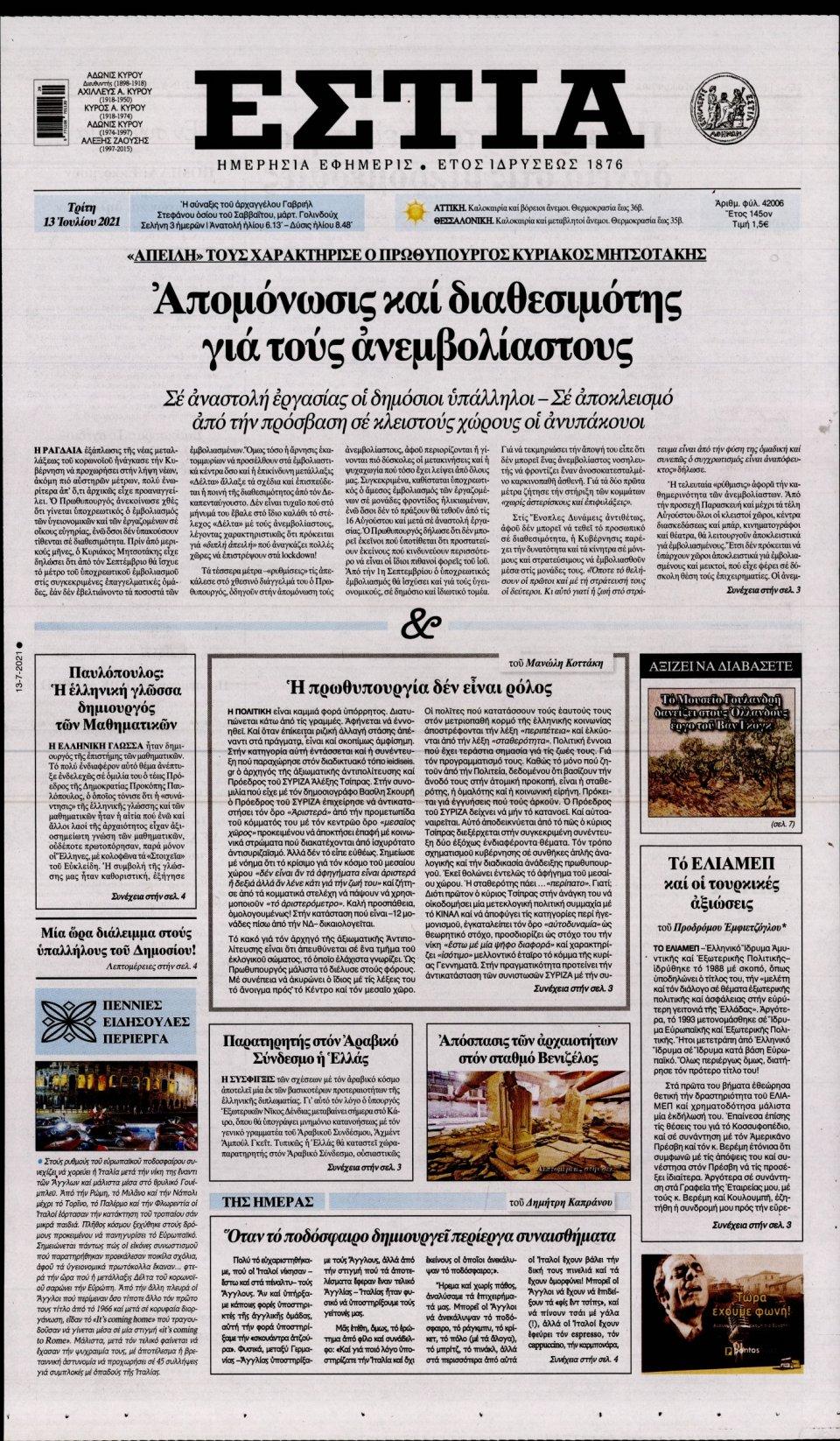 Πρωτοσέλιδο Εφημερίδας - Εστία - 2021-07-13