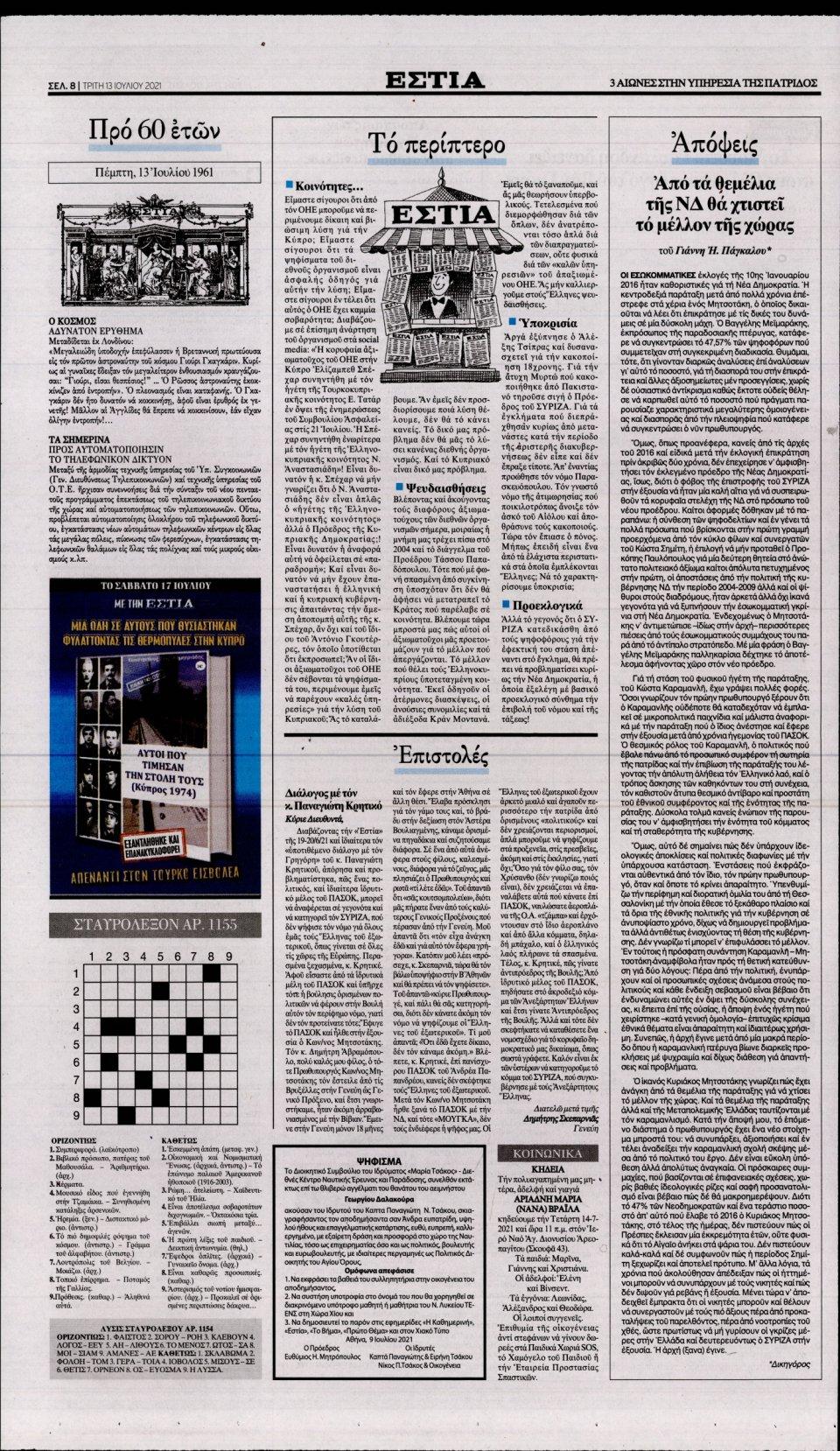 Οπισθόφυλλο Εφημερίδας - Εστία - 2021-07-13