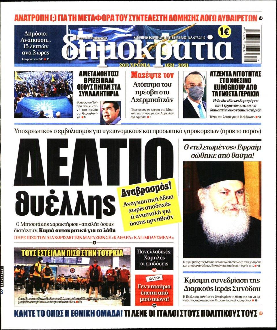 Πρωτοσέλιδο Εφημερίδας - ΔΗΜΟΚΡΑΤΙΑ - 2021-07-13