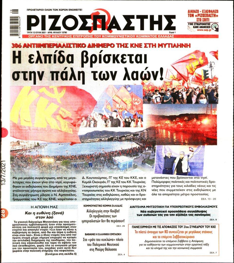 Πρωτοσέλιδο Εφημερίδας - Ριζοσπάστης - 2021-07-13