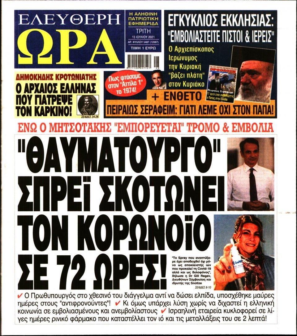 Πρωτοσέλιδο Εφημερίδας - Ελεύθερη Ώρα - 2021-07-13