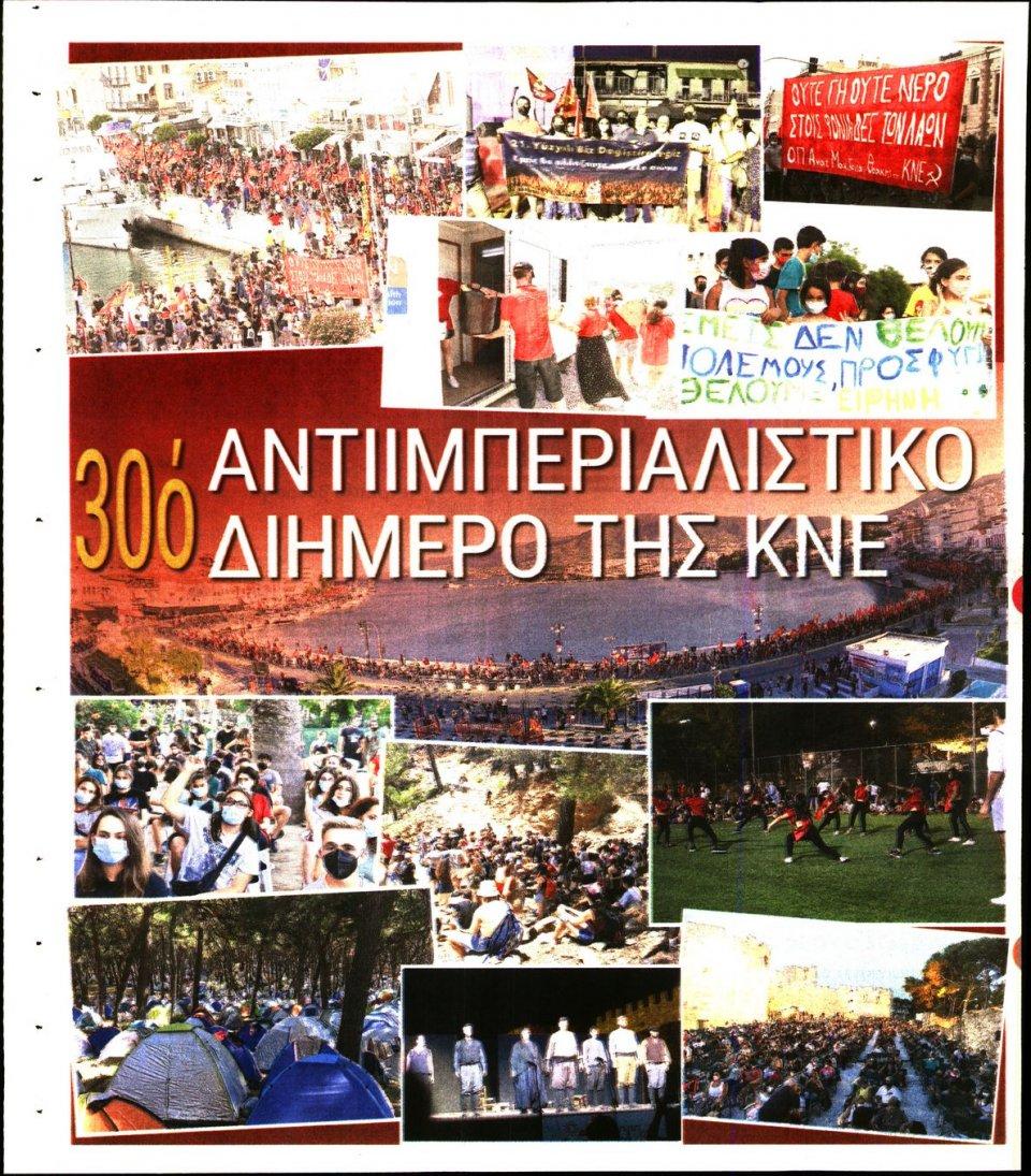 Οπισθόφυλλο Εφημερίδας - Ριζοσπάστης - 2021-07-13