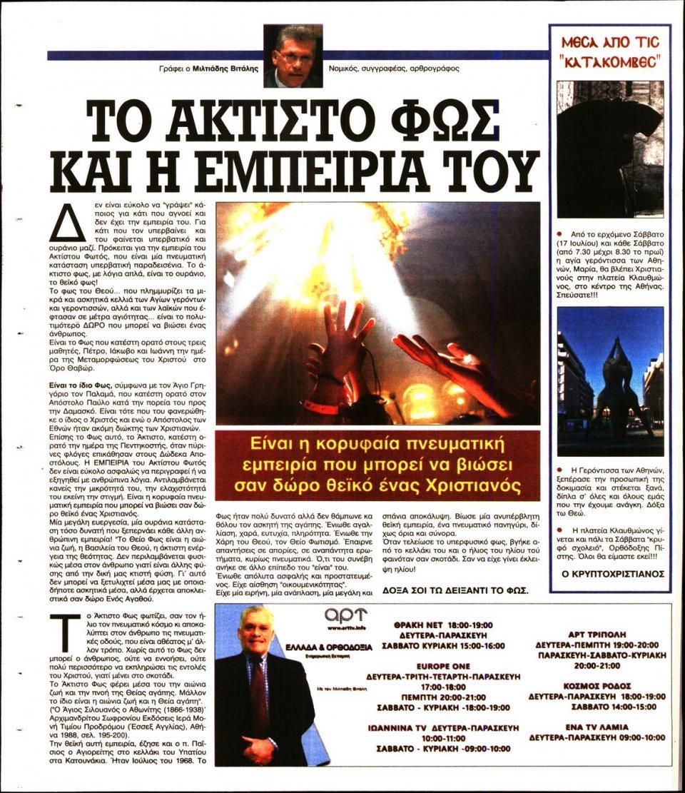 Οπισθόφυλλο Εφημερίδας - Ελεύθερη Ώρα - 2021-07-13