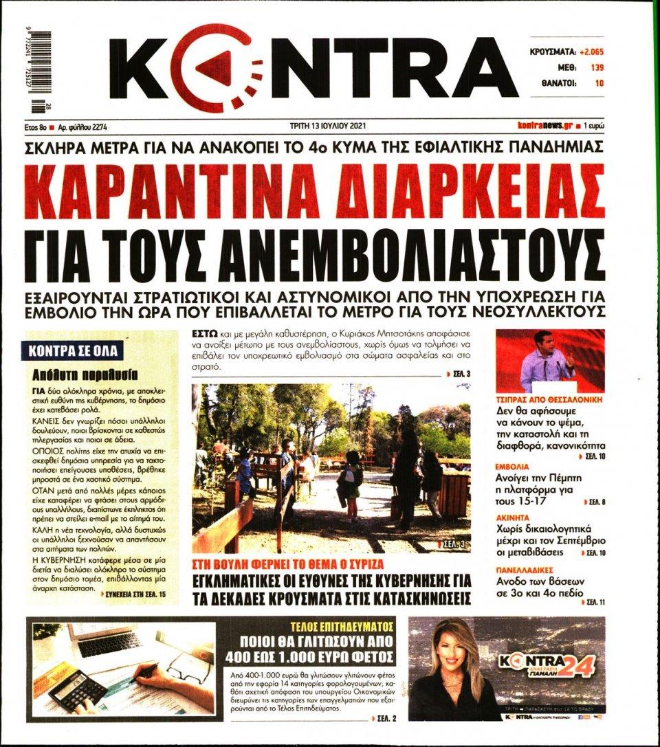 Πρωτοσέλιδο Εφημερίδας - KONTRA NEWS - 2021-07-13
