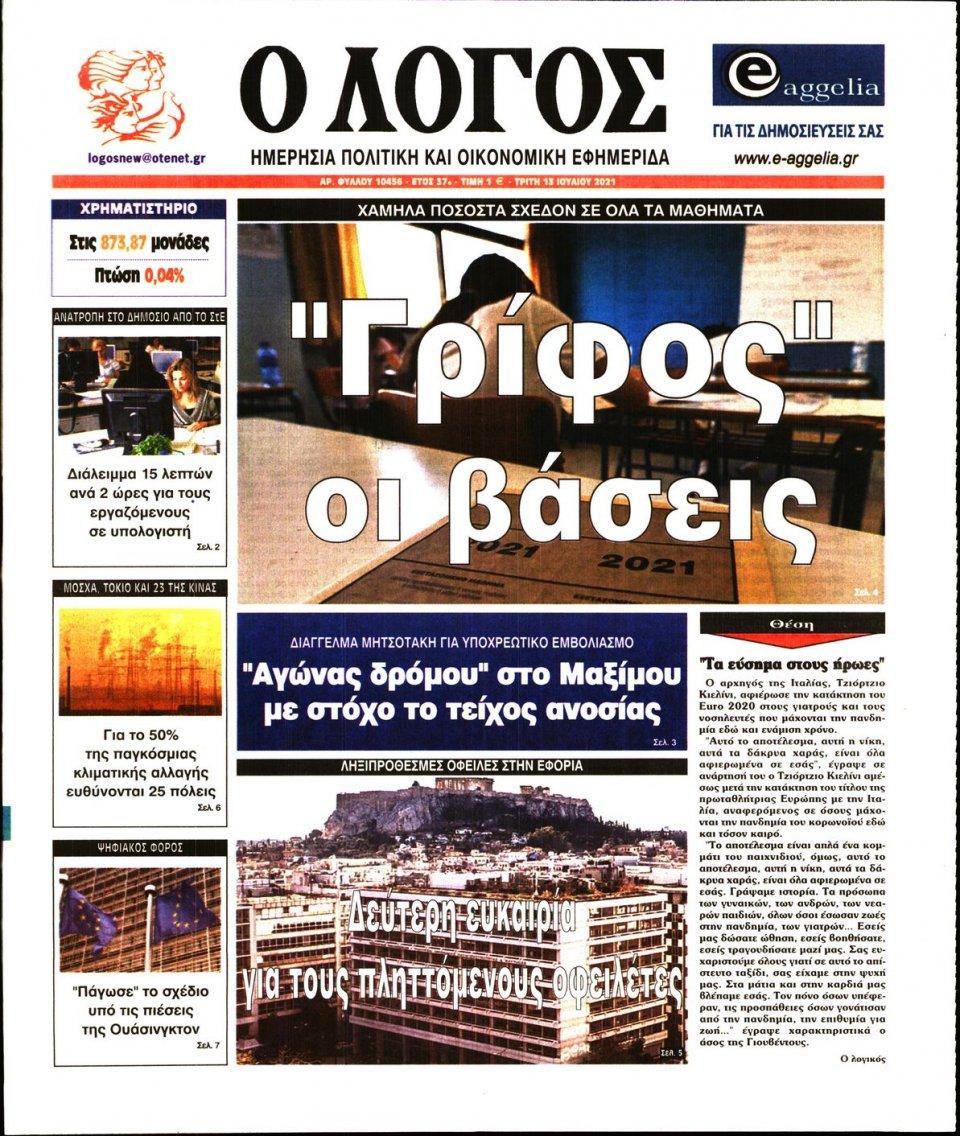 Πρωτοσέλιδο Εφημερίδας - Λόγος - 2021-07-13