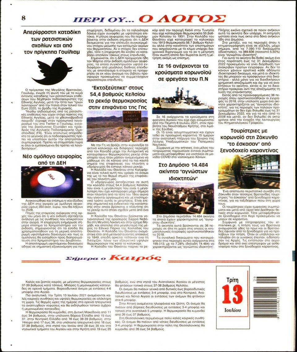Οπισθόφυλλο Εφημερίδας - Λόγος - 2021-07-13