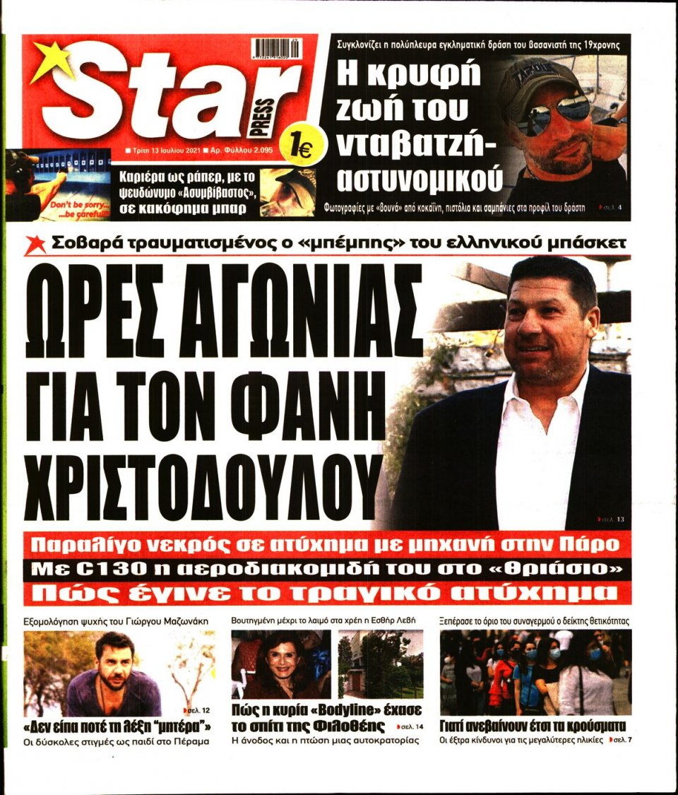 Πρωτοσέλιδο Εφημερίδας - STAR PRESS - 2021-07-13