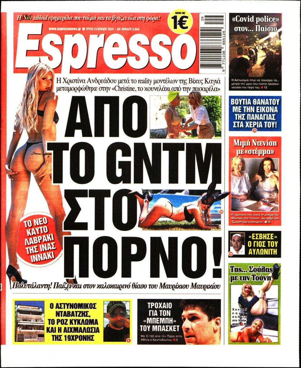 Πρωτοσέλιδο Εφημερίδας - Espresso - 2021-07-13