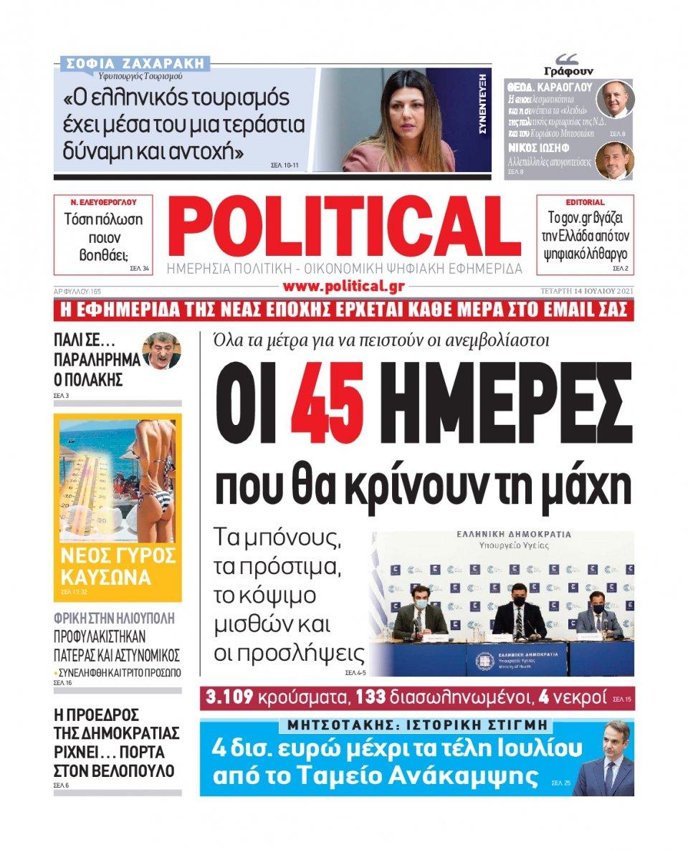 Πρωτοσέλιδο Εφημερίδας - POLITICAL - 2021-07-14