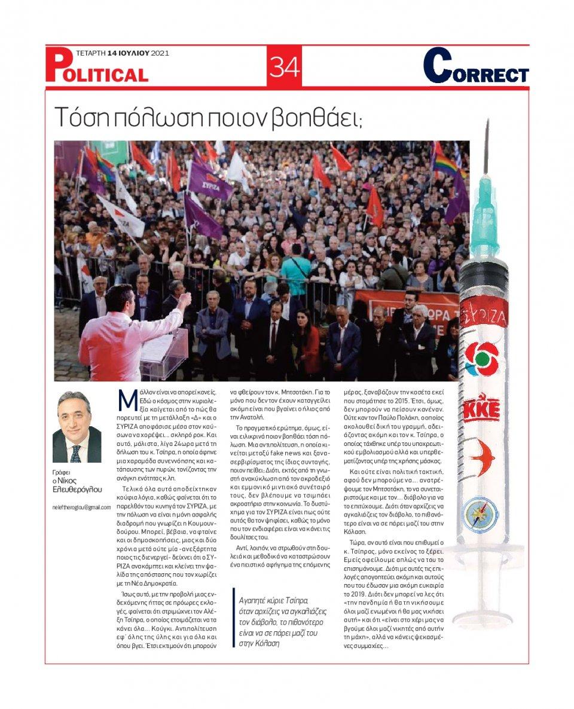 Οπισθόφυλλο Εφημερίδας - POLITICAL - 2021-07-14