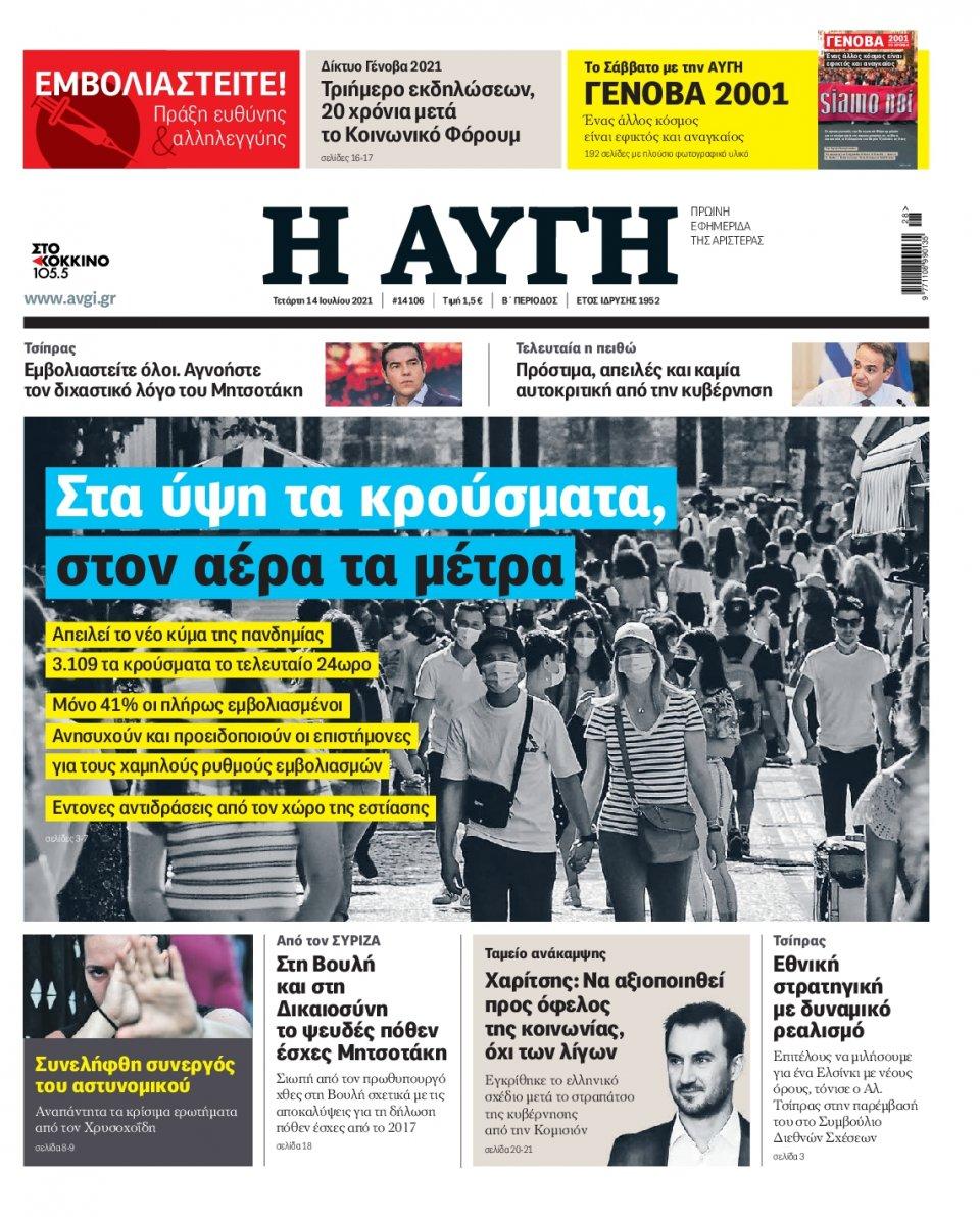 Πρωτοσέλιδο Εφημερίδας - Αυγή - 2021-07-14