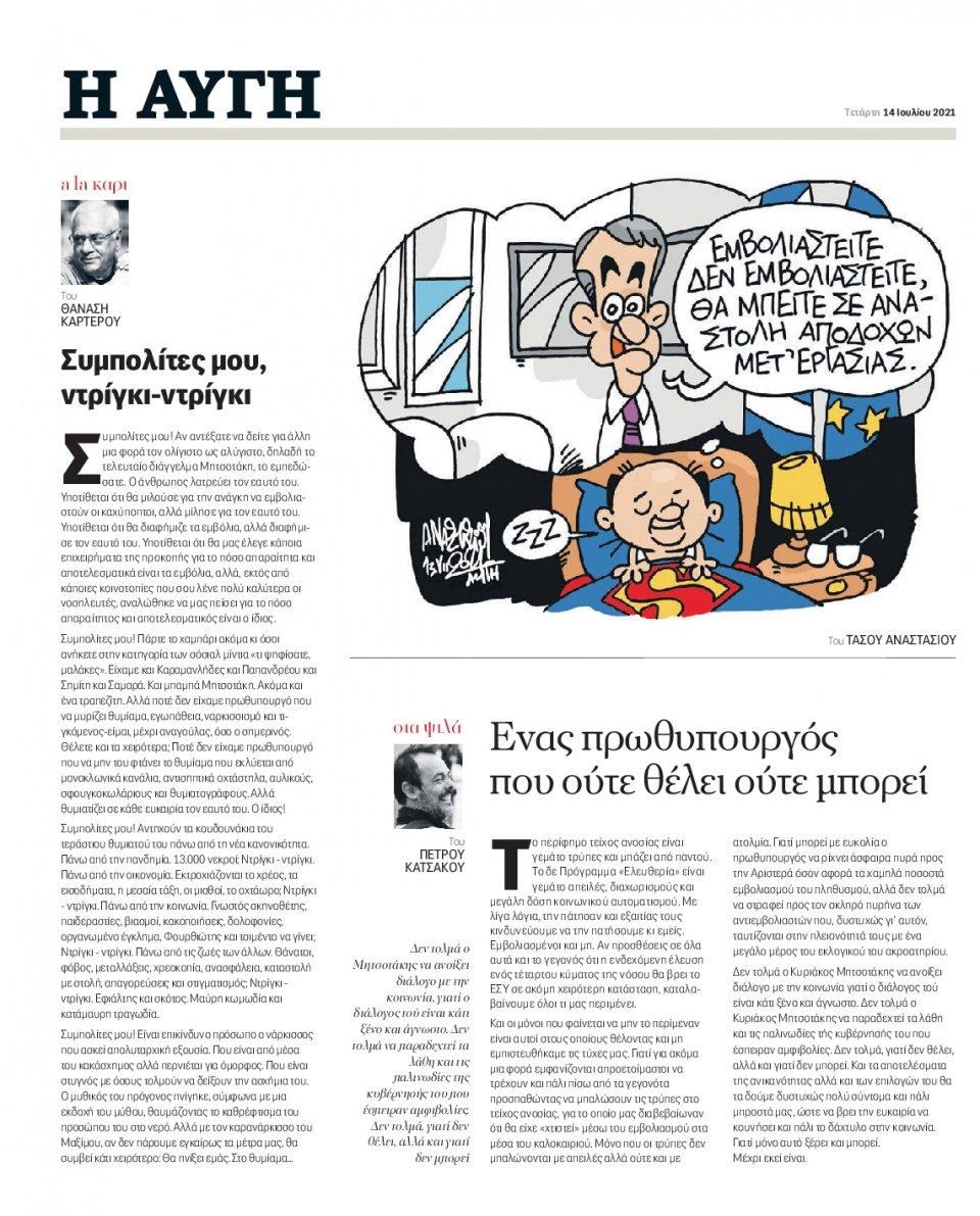 Οπισθόφυλλο Εφημερίδας - Αυγή - 2021-07-14