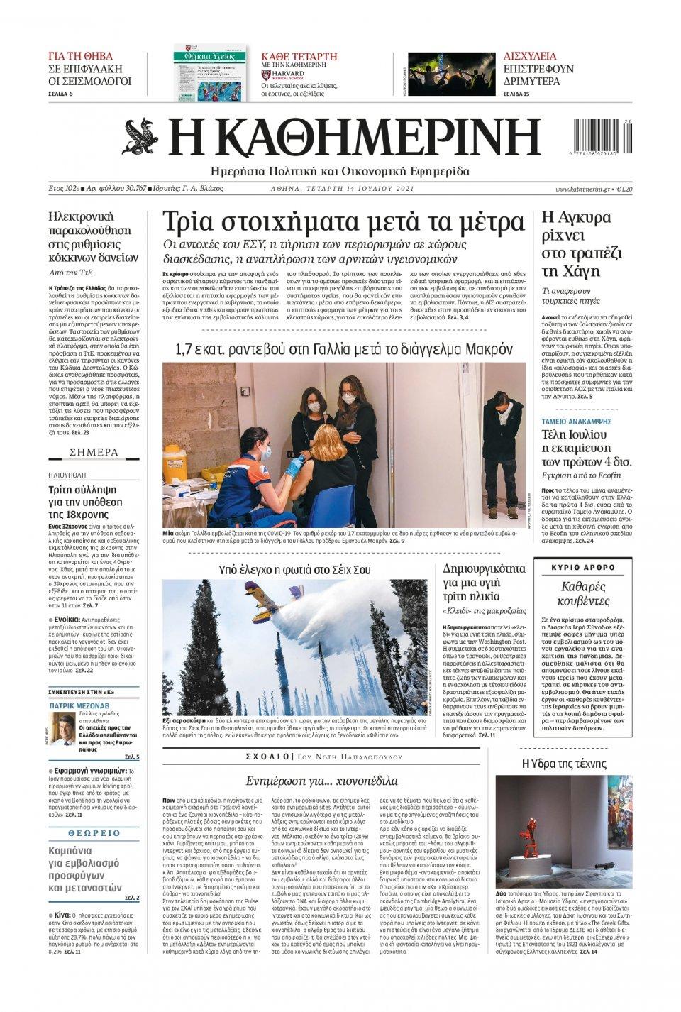 Πρωτοσέλιδο Εφημερίδας - Καθημερινή - 2021-07-14