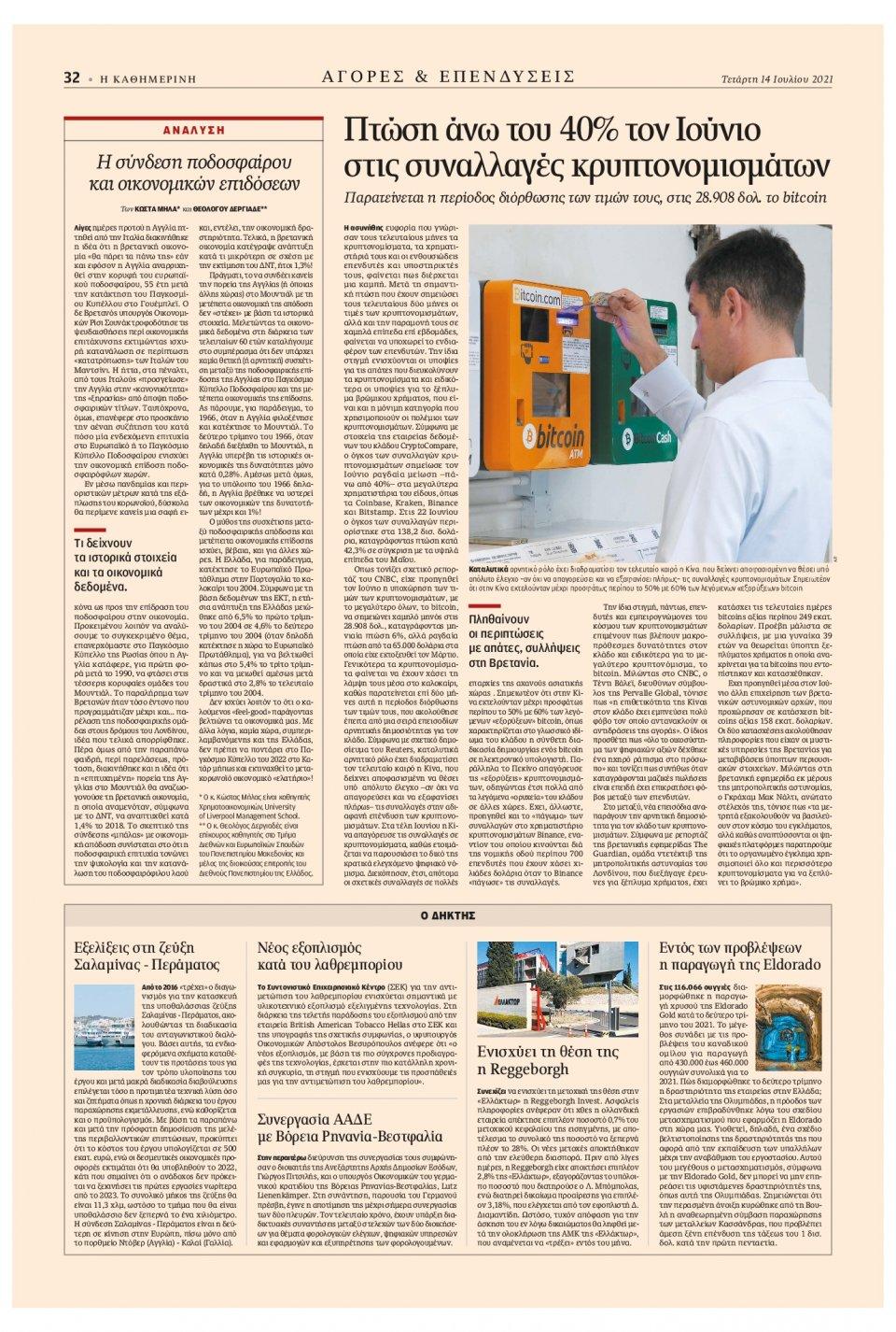 Οπισθόφυλλο Εφημερίδας - Καθημερινή - 2021-07-14