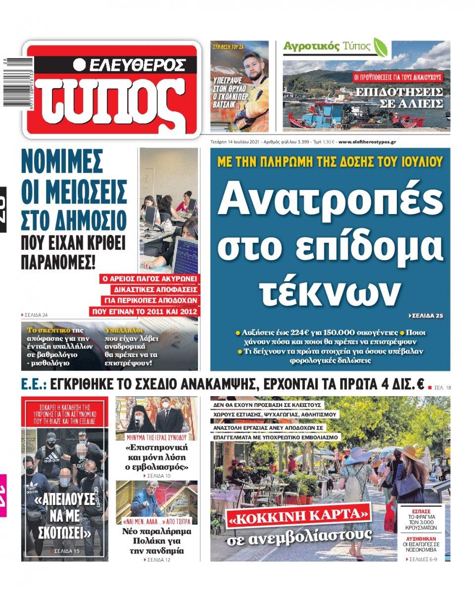 Πρωτοσέλιδο Εφημερίδας - Ελεύθερος Τύπος - 2021-07-14