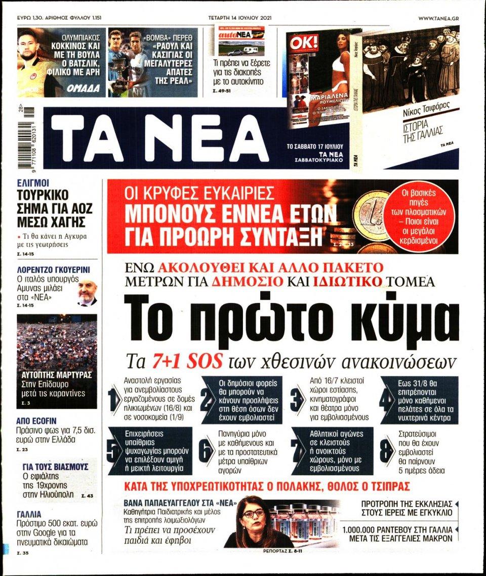 Πρωτοσέλιδο Εφημερίδας - Τα Νέα - 2021-07-14