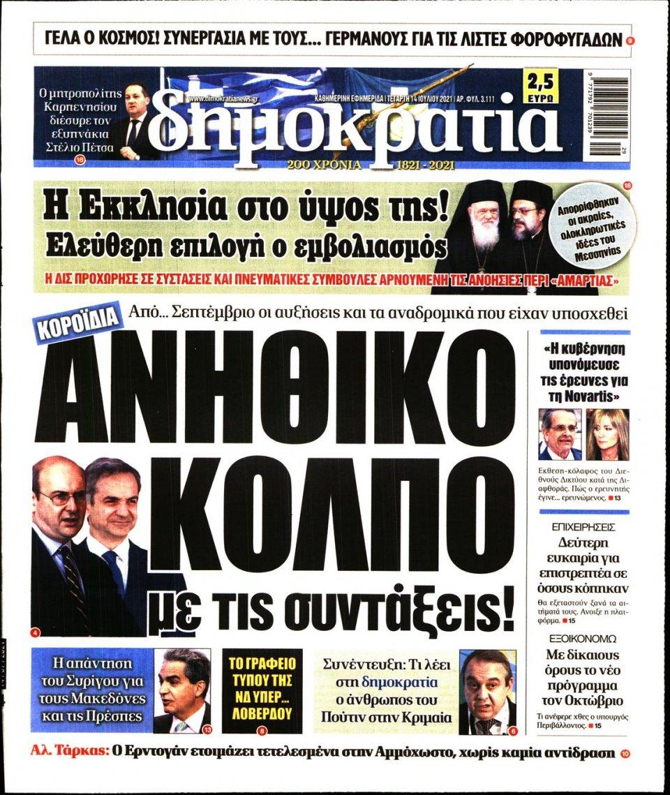 Πρωτοσέλιδο Εφημερίδας - ΔΗΜΟΚΡΑΤΙΑ - 2021-07-14