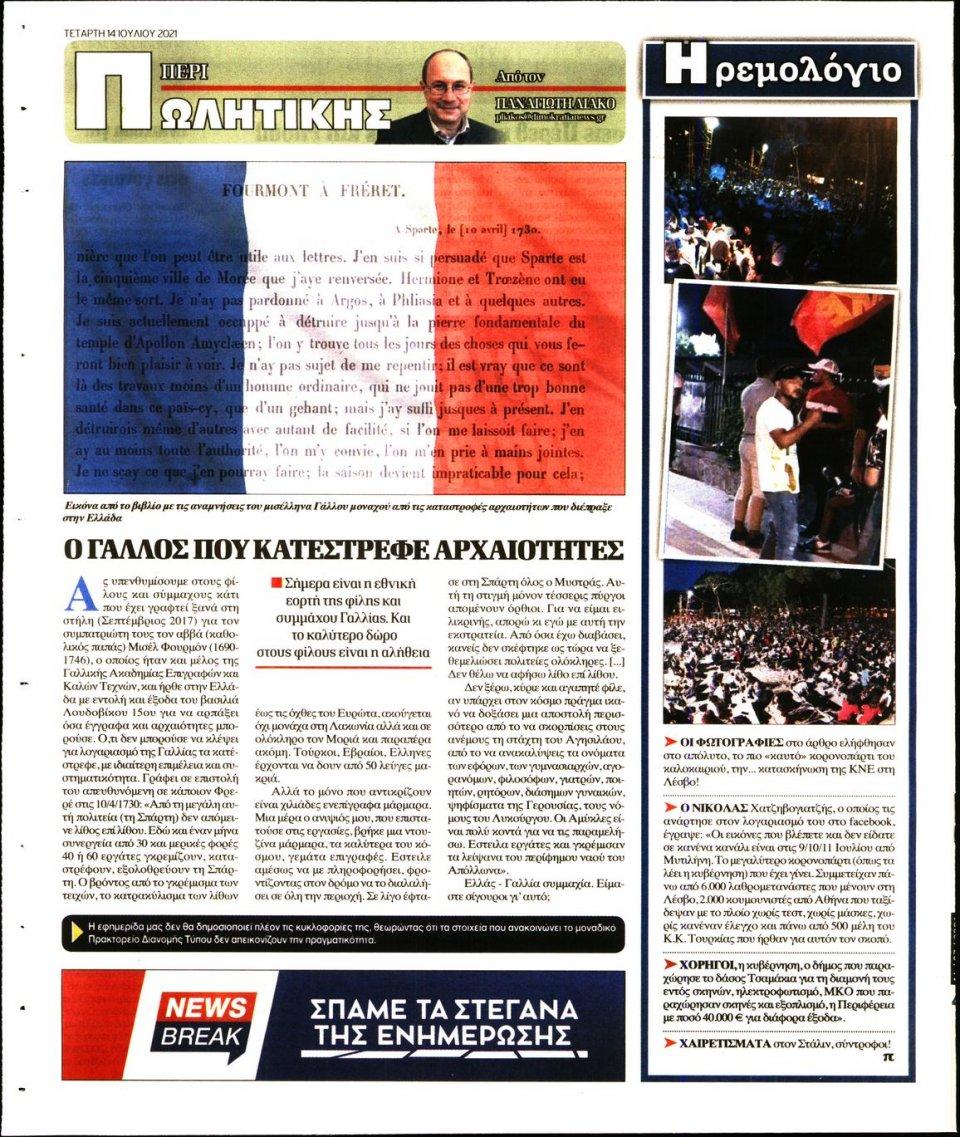 Οπισθόφυλλο Εφημερίδας - ΔΗΜΟΚΡΑΤΙΑ - 2021-07-14